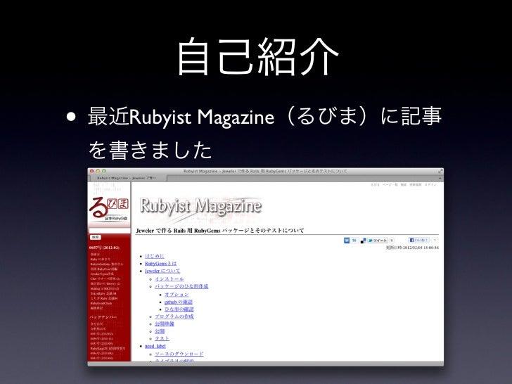 自己紹介• 最近Rubyist Magazine(るびま)に記事 を書きました