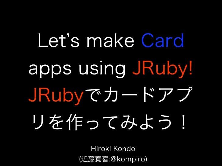 JRubyでカードアプリを作ろう