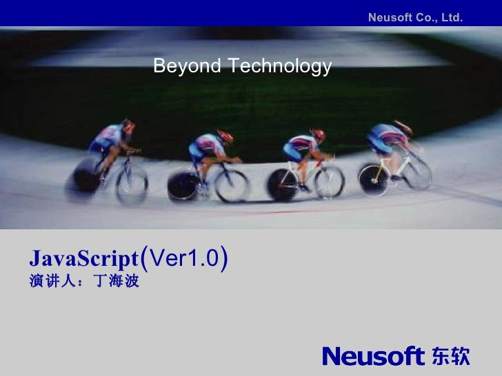 Beyond Technology JavaScript( Ver1.0 ) 演讲人:丁海波