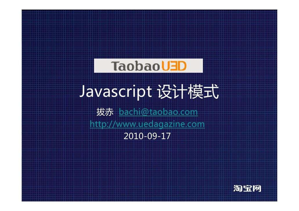 Javascript 设计模式    拔赤 bachi@taobao.com  http://www.uedagazine.com          2010-09-17