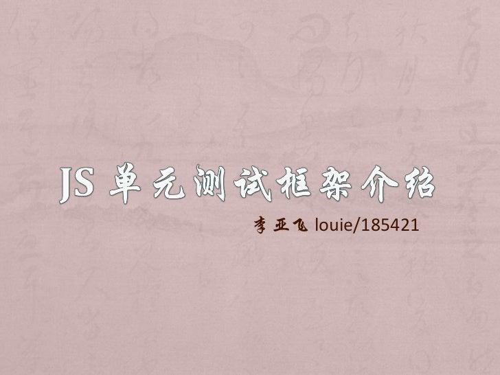 李亚飞 louie/185421