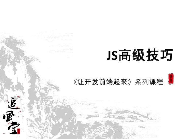 JS高级技巧《让开发前端起来》系列课程