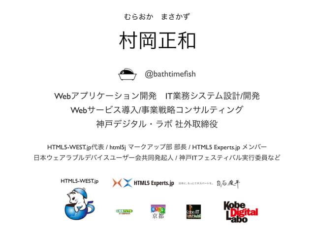 HTML5-WEST.jp代表 / html5j マークアップ部 部長 / HTML5 Experts.jp メンバー 日本ウェアラブルデバイスユーザー会共同発起人 / 神戸ITフェスティバル実行委員など むらおかまさかず 村岡正和 Webア...