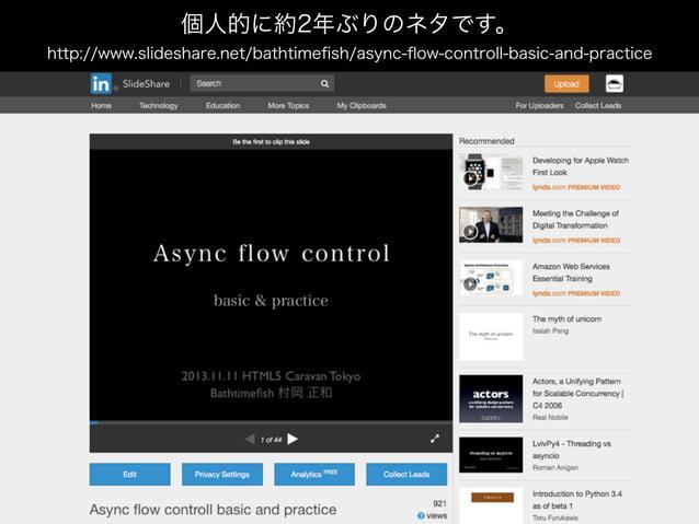 個人的に約2年ぶりのネタです。 http://www.slideshare.net/bathtimefish/async-flow-controll-basic-and-practice