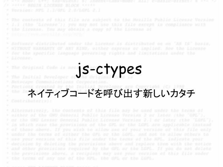 js-ctypes ネイティブコードを呼び出す新しいカタチ