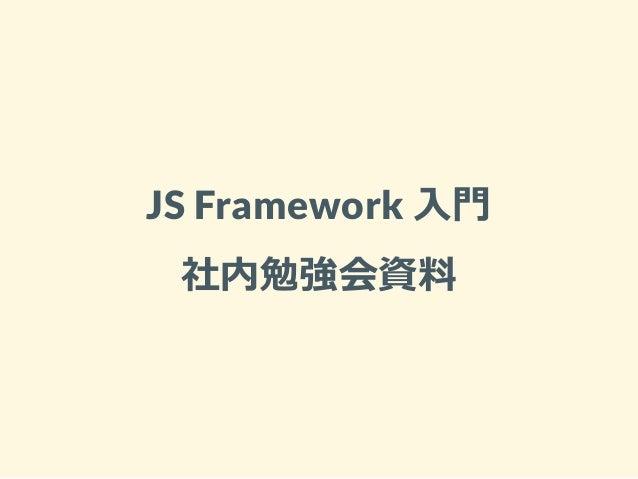 JS Framework 入門 社内勉強会資料