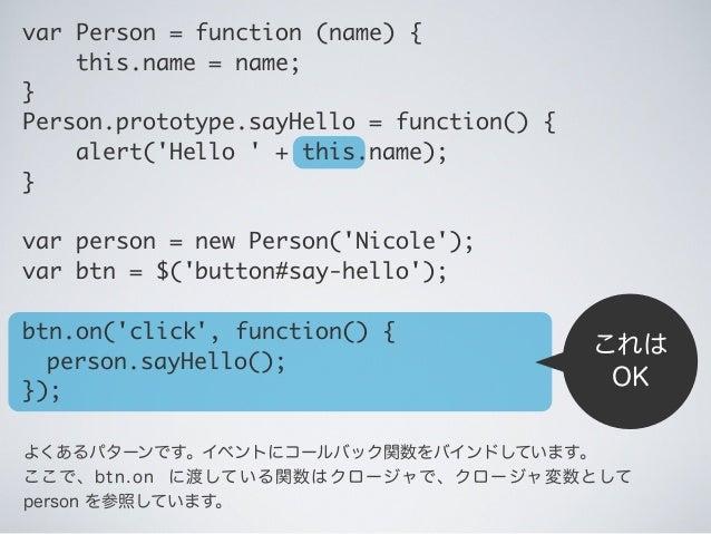 これは OK var Person = function (name) { this.name = name; } Person.prototype.sayHello = function() { alert('Hello ' ...