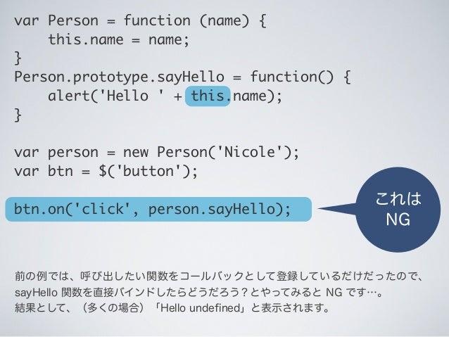 これは NG var Person = function (name) { this.name = name; } Person.prototype.sayHello = function() { alert('Hello ' ...