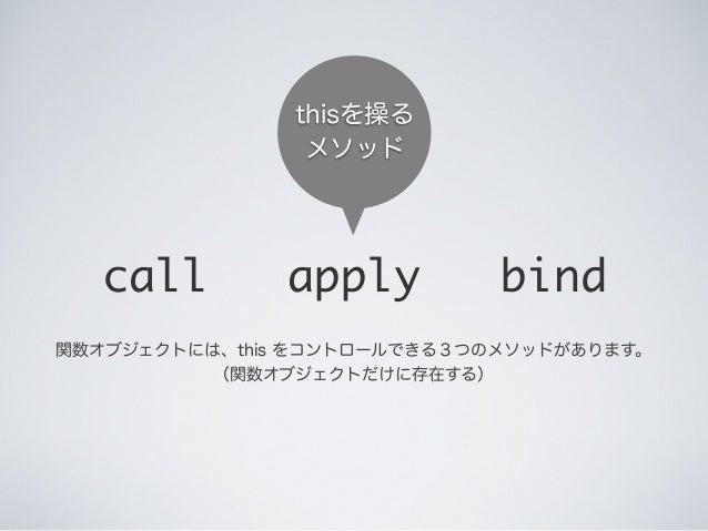 call apply bind thisを操る メソッド 関数オブジェクトには、this をコントロールできる3つのメソッドがあります。 (関数オブジェクトだけに存在する)