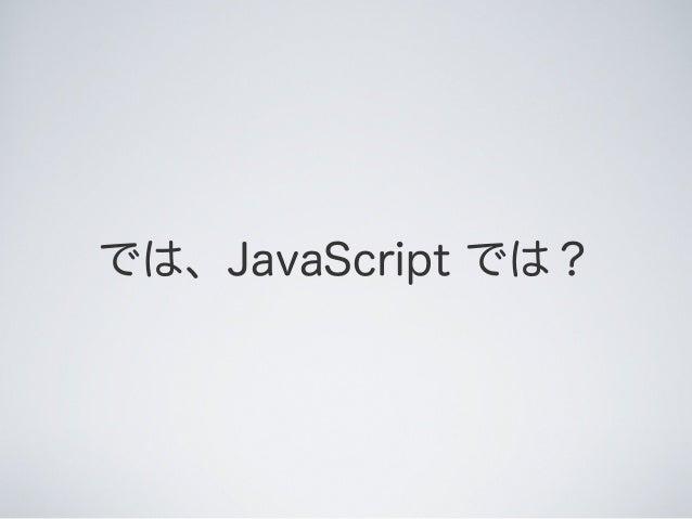 では、JavaScript では?