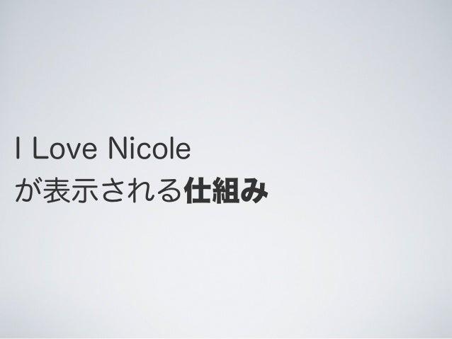 I Love Nicole が表示される仕組み