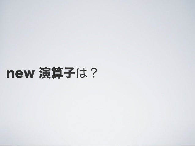 new 演算子は?
