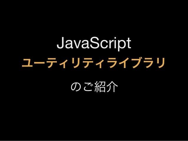 JavaScript ユーティリティライブラリ のご紹介