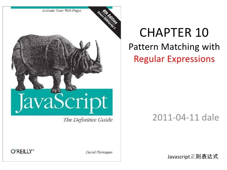 CHAPTER 10Pattern Matching with Regular Expressions     2011-04-11 dale        Javascript正则表达式