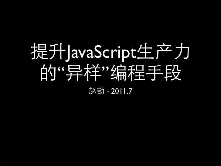 """JavaScript""""      """"       - 2011.7"""