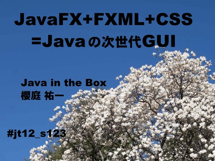 JavaFX + FXML + CSS = Java の次世代 GUI