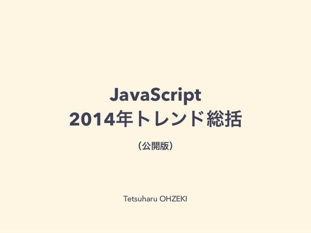JavaScript 2014年トレンド総括 (公開版) Tetsuharu OHZEKI