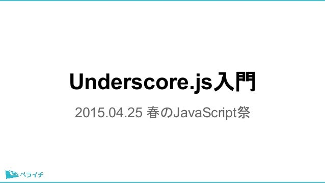 Underscore.js入門 2015.04.25 春のJavaScript祭