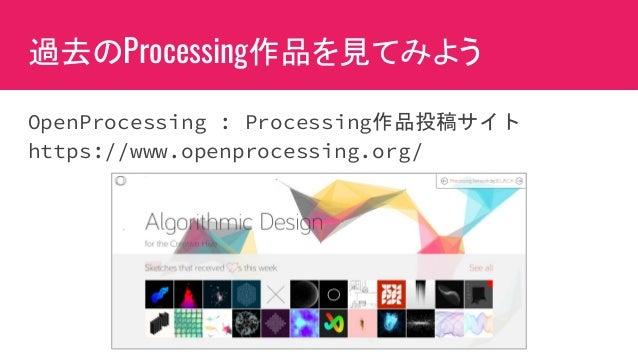 過去のProcessing作品を見てみよう OpenProcessing : Processing作品投稿サイト https://www.openprocessing.org/
