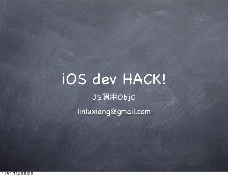 iOS dev HACK!     JS    ObjC linluxiang@gmail.com