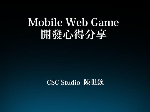 Mobile Web Game開發心得分享CSC Studio 陳世欽