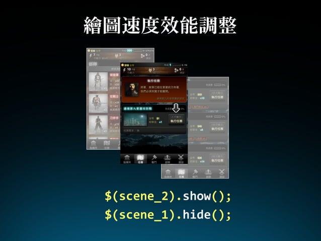 繪圖速度效能調整$(scene_2).show();$(scene_1).hide();