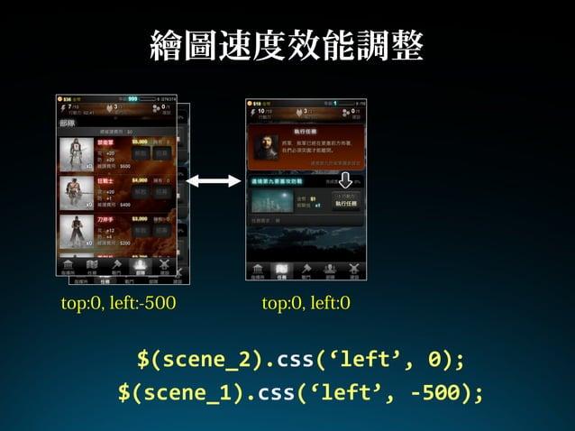 繪圖速度效能調整$(scene_2).css('left', 0);$(scene_1).css('left', -500);top:0, left:0top:0, left:-500