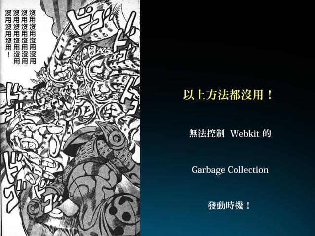 以上方法都沒用!無法控制 Webkit 的Garbage Collection發動時機!