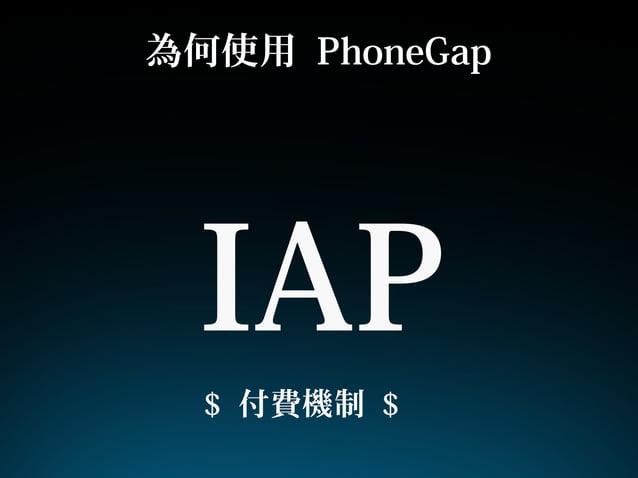 為何使用 PhoneGapIAP$ 付費機制 $