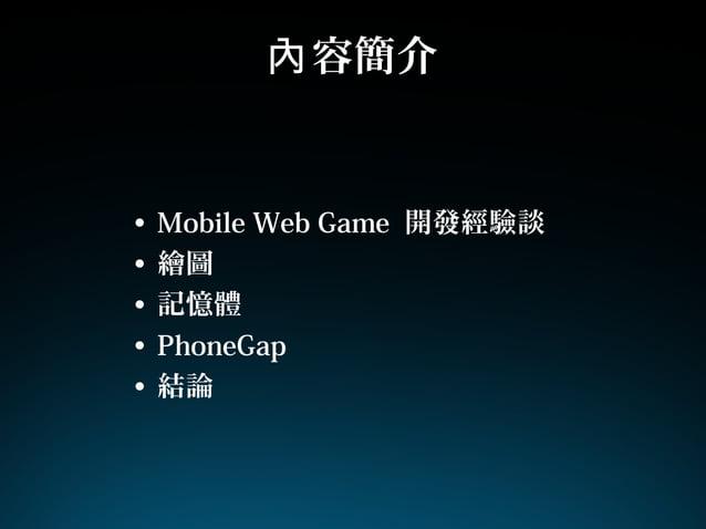 容簡介內• Mobile Web Game 開發經驗談• 繪圖• 記憶體• PhoneGap• 結論