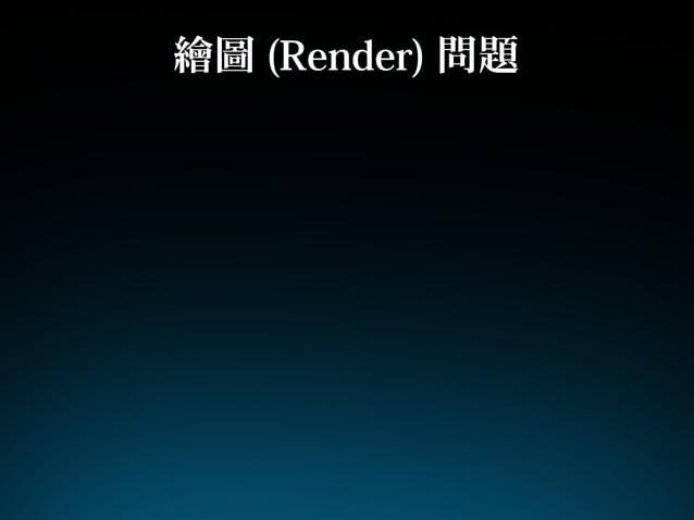 繪圖 (Render) 問題