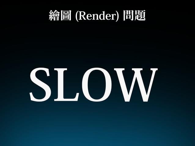 繪圖 (Render) 問題SLOW