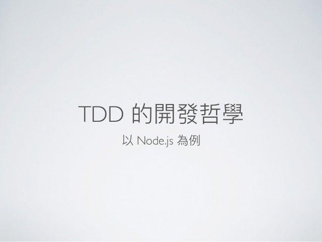 TDD Node.js