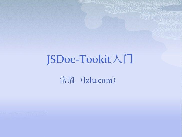 JSDoc-Tookit入门<br />常胤(lzlu.com)<br />