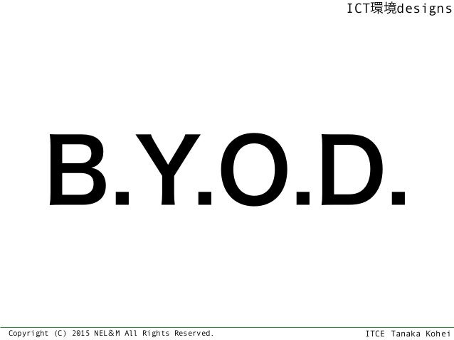 ITCE Tanaka Kohei ICT環境designs Copyright (C) 2015 NEL&M All Rights Reserved. B.Y.O.D.