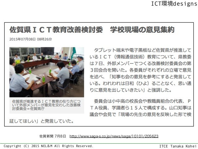 ITCE Tanaka Kohei ICT環境designs Copyright (C) 2015 NEL&M All Rights Reserved. 佐賀新聞 7月8日http://www.saga-s.co.jp/news/saga/1...