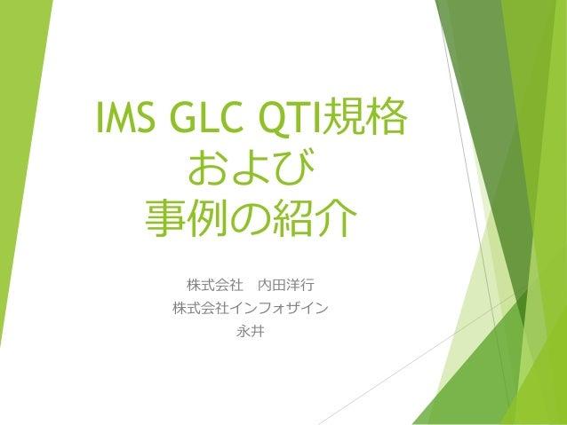IMS GLC QTI規格 および 事例の紹介 株式会社 内田洋行 株式会社インフォザイン 永井