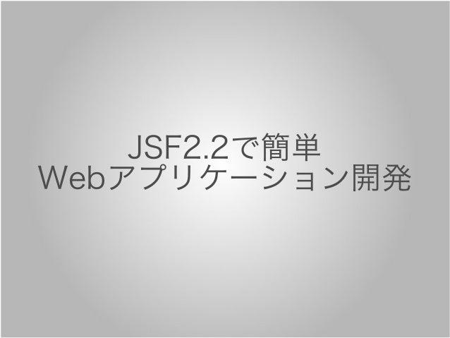 JSF2.2で簡単 Webアプリケーション開発