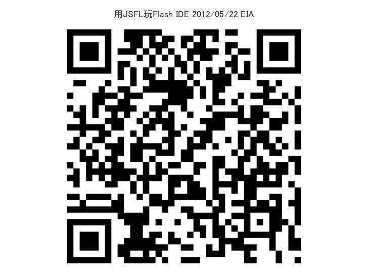 用JSFL玩Flash IDE 2012/05/22 EIA