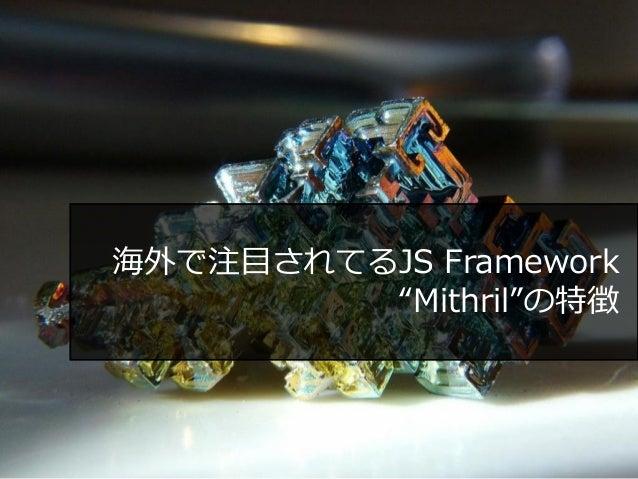 """海外で注目されてるJS Framework """"Mithril""""の特徴"""