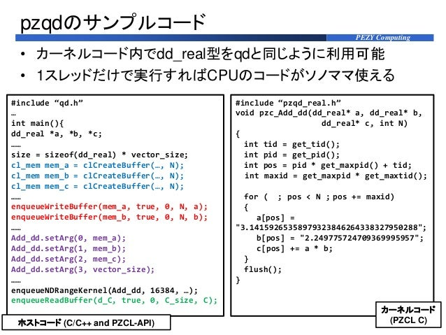 """PEZY Computing pzqdのサンプルコード 26 #include """"qd.h"""" … int main(){ dd_real *a, *b, *c; …… size = sizeof(dd_real) * vector_size; ..."""