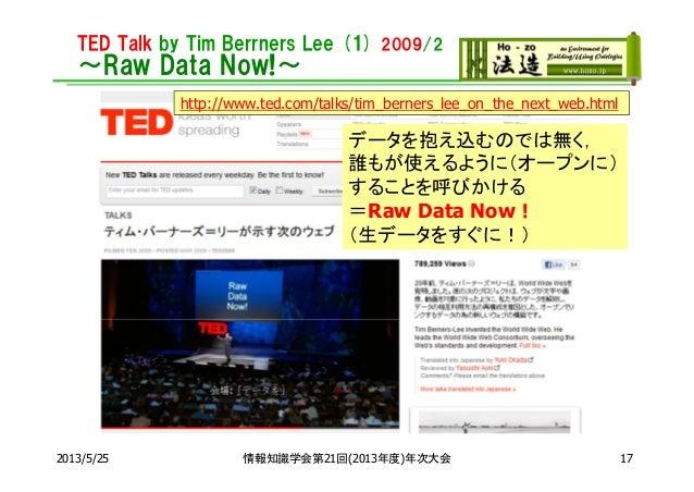 TED Talk by Tim Berrners Lee (1) 2009/2~Raw Data Now!~2013/5/25 情報知識学会第21回(2013年度)年次大会http://www.ted.com/talks/tim_berners...