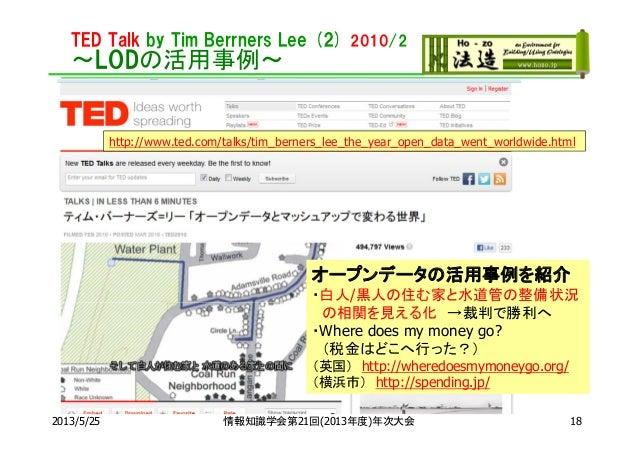 TED Talk by Tim Berrners Lee (2) 2010/2~LODの活用事例~2013/5/25 情報知識学会第21回(2013年度)年次大会http://www.ted.com/talks/tim_berners_lee_...