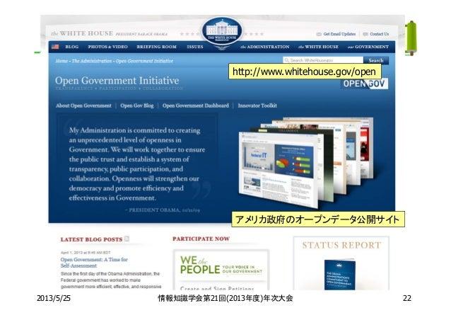 2013/5/25 情報知識学会第21回(2013年度)年次大会http://www.whitehouse.gov/openアメリカ政府のオープンデータ公開サイト22
