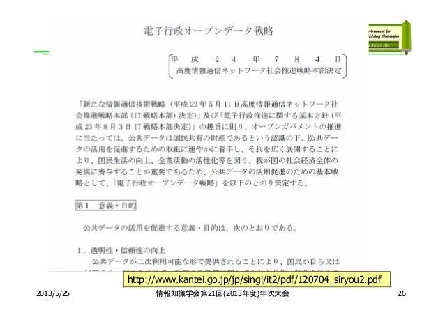 2013/5/25 情報知識学会第21回(2013年度)年次大会http://www.kantei.go.jp/jp/singi/it2/pdf/120704_siryou2.pdf26