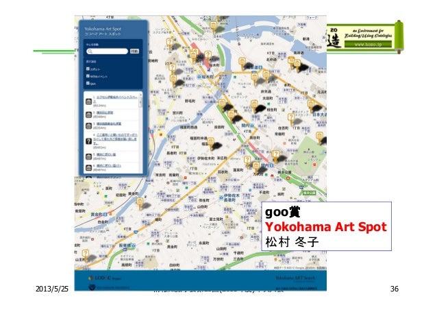 2013/5/25 情報知識学会第21回(2013年度)年次大会goo賞Yokohama Art Spot松村 冬子36