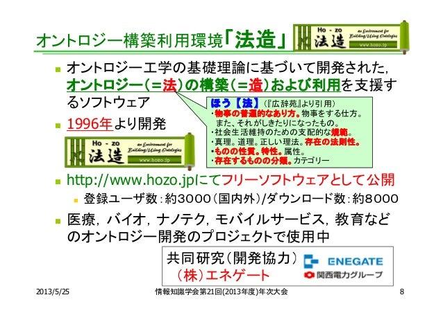 オントロジー構築利用環境「法造」 オントロジー工学の基礎理論に基づいて開発された,オントロジー(=法)の構築(=造)および利用を支援するソフトウェア 1996年より開発 http://www.hozo.jpにてフリーソフトウェアとして公開...