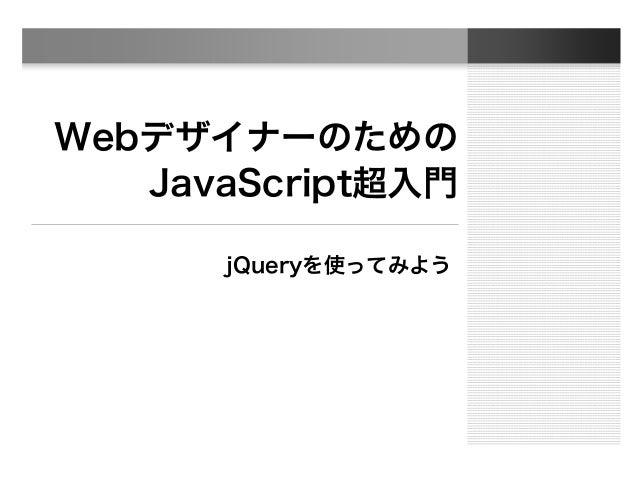 Webデザイナーのための JavaScript超入門 jQueryを使ってみよう