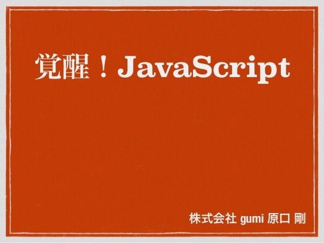 覚醒!JavaScript 株式会社 gumi 原口 剛