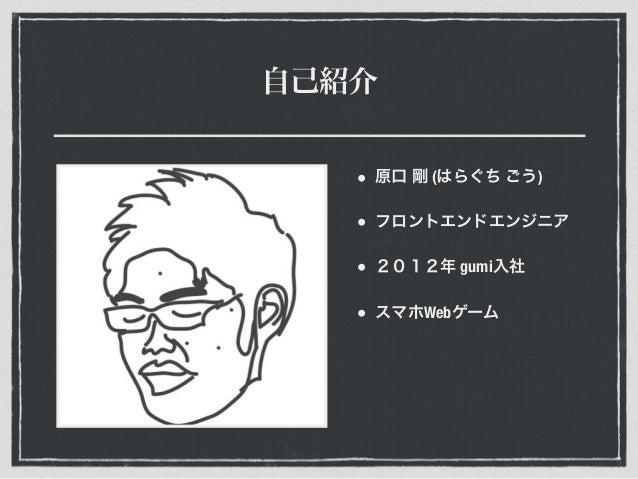 覚醒!JavaScript Slide 2